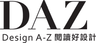 DAZ - Design  A to Z 閱讀好設計